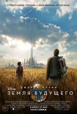 Фильм Посланники 2006
