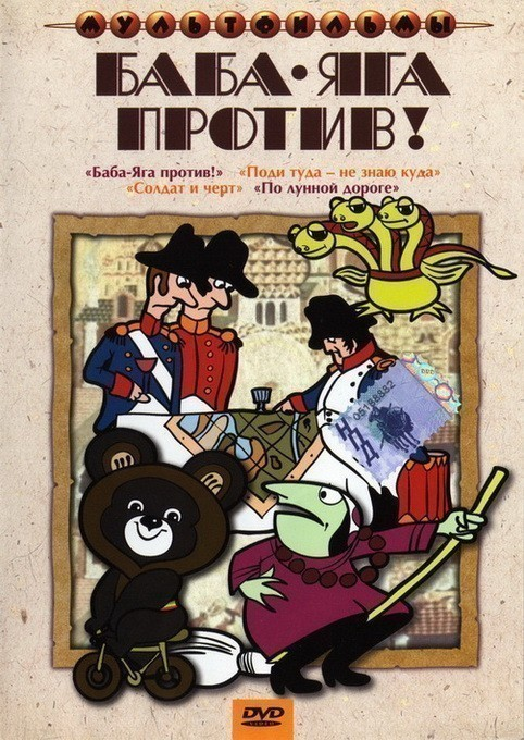 Барбоскины мультфильм скачать торрент бесплатно
