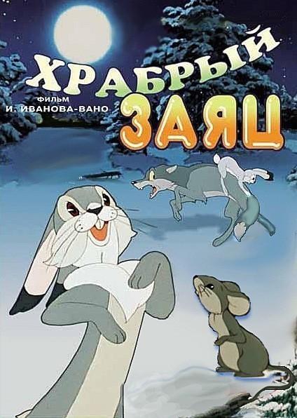 «Мультфильм Волк Медведь Заяц» / 2011