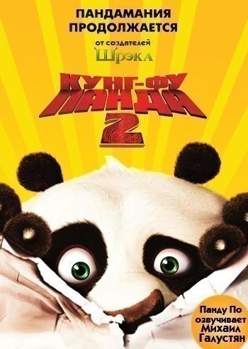 кунг фу панда 3 смотреть онлайн hd 720 на русском